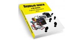 """Книга """"Первые шаги в 3D-печати"""""""