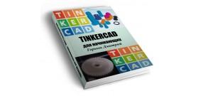 """Книга """"Tinkercad  для начинающих"""""""
