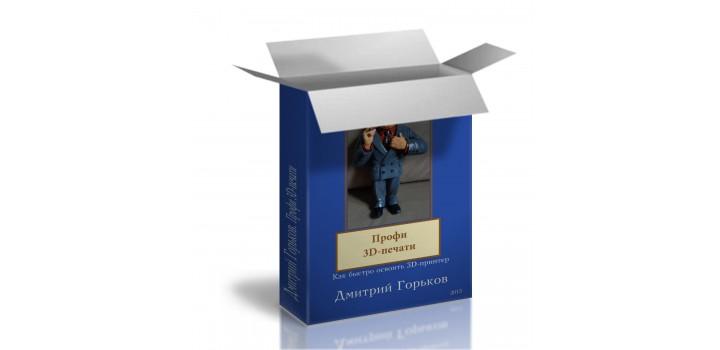 Обучающий Курс Профи 3D-печати