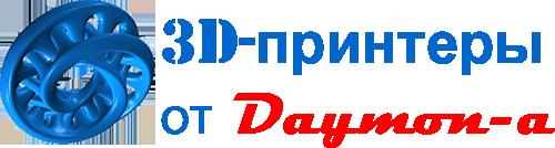 3D-принтеры от Daymon-а